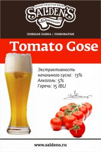 Saldens tomato Gose