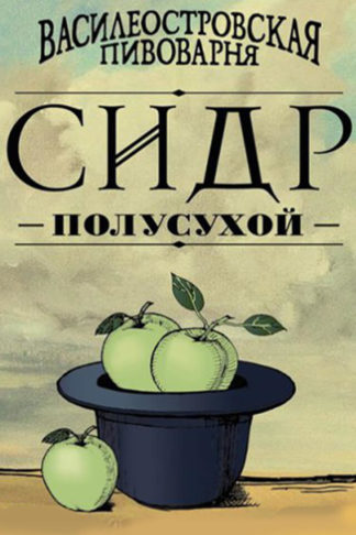 Василеостровская пивоварня Сидр полусухой