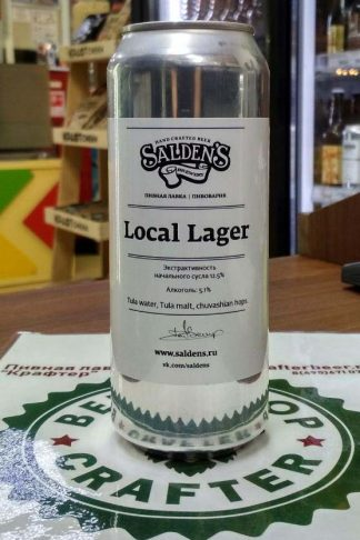 saldens local lager